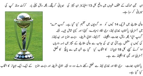 introduction  cricket world cup  urdu sports
