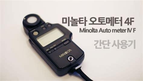 미놀타 노출계 Minolta Auto Meter Iv F 사용기