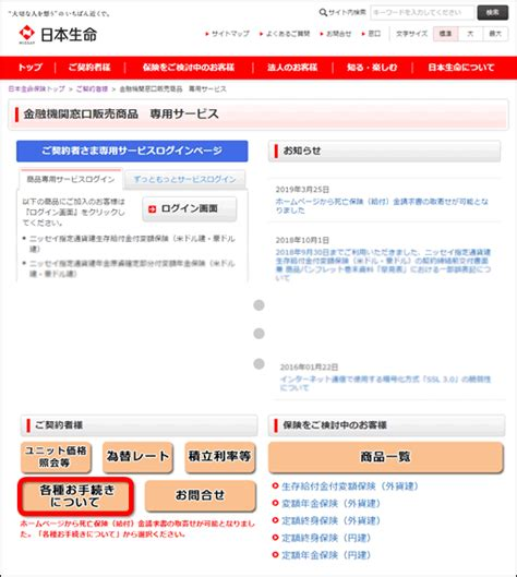 日本 生命 ホームページ