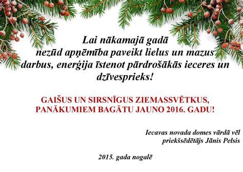 Iecavas novada pašvaldības apsveikums Ziemassvētkos un ...