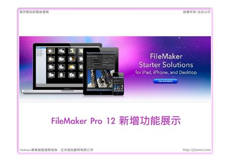 New Filemaker Pro 12 (traditional Chinese