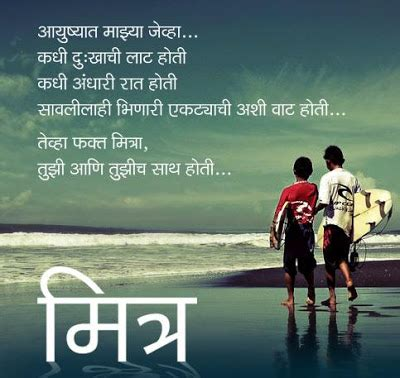 friendship greeting card marathi  boyfriend  quotes