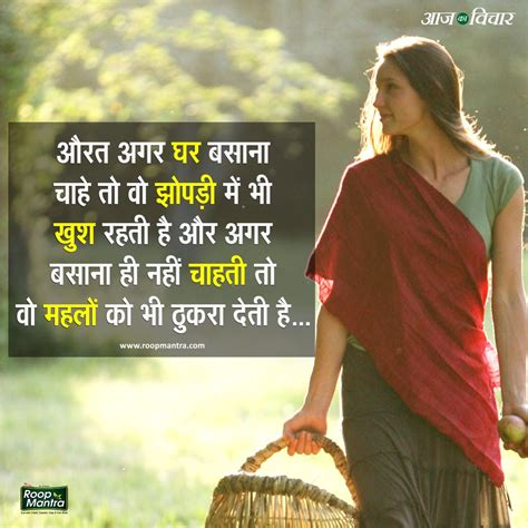 quotes  hindi  girls aaj ka subh vichar