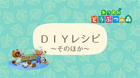 はじめて の diy レシピ
