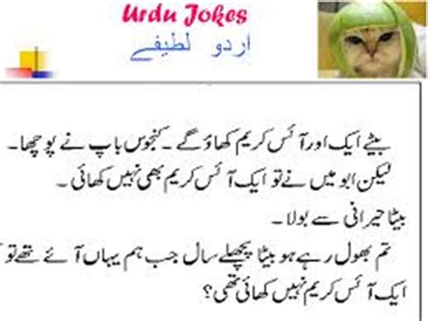 Funny Memes In Urdu - funny pictures quotes pics jokes memes images photos cats gift animals funny jokes in urdu