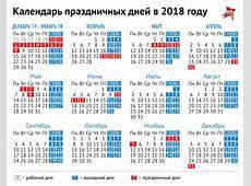 Производственный календарь на 2018 год, утвержденный