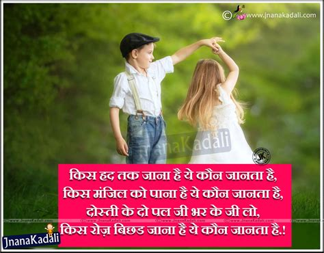 hindi loyal friendship quotes nice sayings pictures