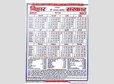 Bihar Government Calendar 2017 Sarkari Niyukti