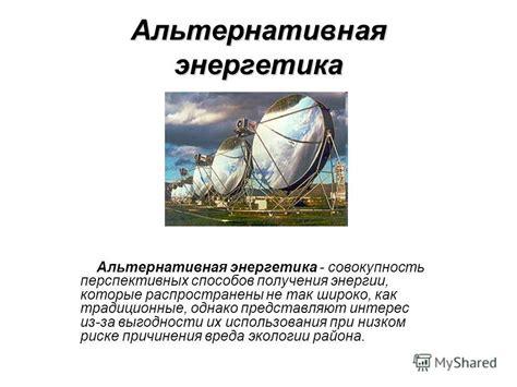 Перспективы и проблемы использования альтернативных источников энергии в россии
