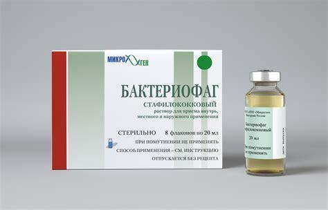 Стафилококковый Бактериофаг: инструкция по применению..