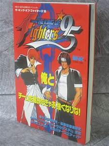 King Of Fighters 95 Guide Book Neo Geo Kb47
