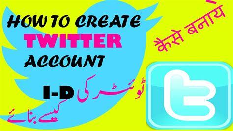 urdu how to create account ki id kaise banaye