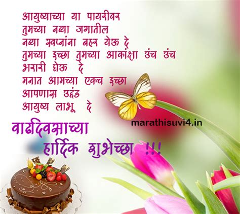 birthday quotes messages  friends collection marathi suvichar