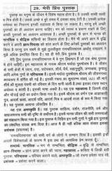 English Essay Books Save Electricity Essay In Punjabi Pictures Essay Of Science also How To Write A Thesis Sentence For An Essay Save Electricity Save Electricity Essay In Punjabi Great Gatsby Essay Thesis