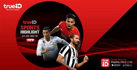 TrueID Sports Hightlight : โปรแกรมถ่ายทอดสดกีฬา 27-29 ม.ค.