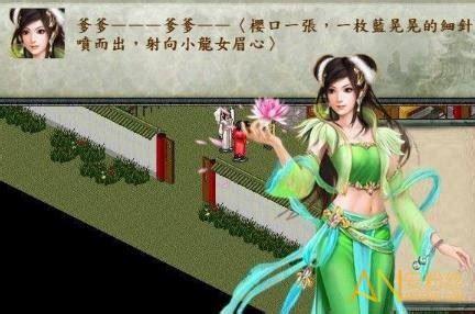 《金庸群侠传x绅士版》攻略流程_安粉丝网