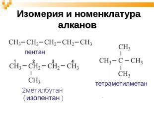 На студопедии вы можете прочитать про состав природных газов. подробнее.