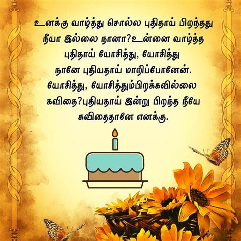 birthday wishes  tamil images invitation card