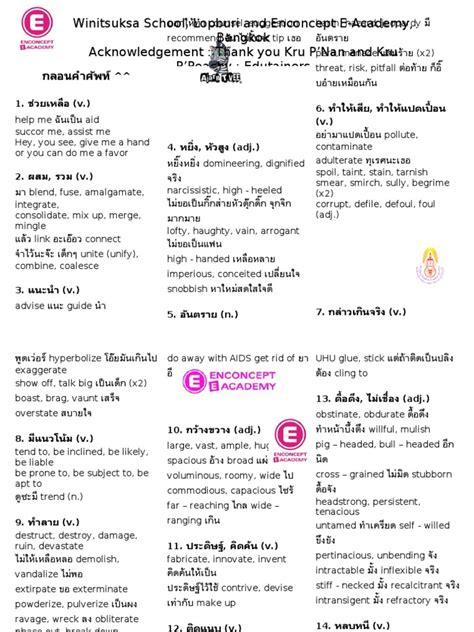 สรุปแกรมม่าภาษาอังกฤษ pdf - Scribd Thai