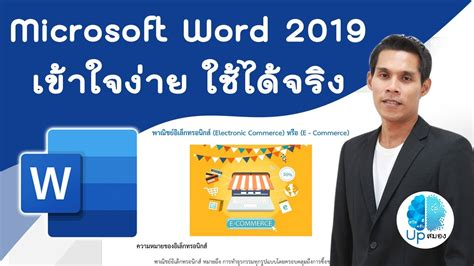 สอนการใช้งาน Microsoft Word เบื้องต้น (ฉบับเร่งรัด ใช้ได้ ...