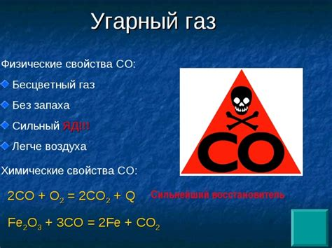 Угарный газ легче или тяжелее воздуха?— 3 answers