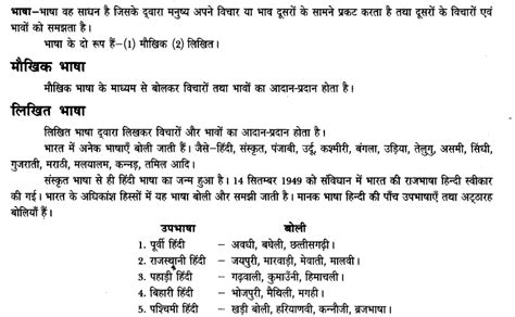 ncert solutions for class 7 chapter 1 भ ष और