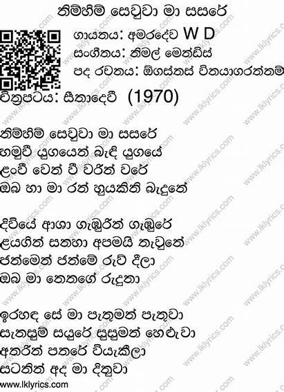 Ma Nim Him Song Lyrics Chords Sinhala