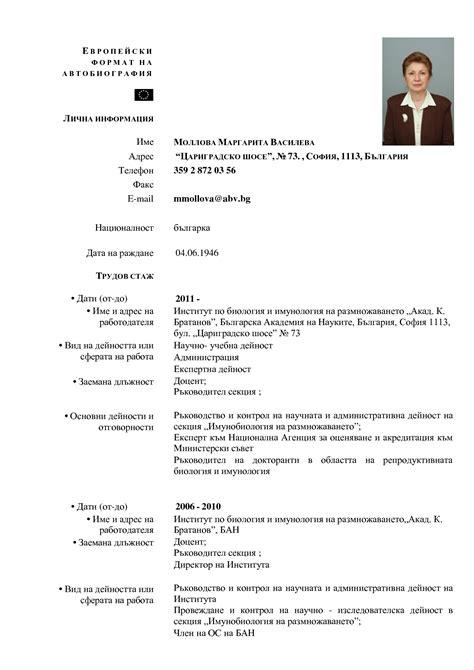 автобиография на болгарском языке образец