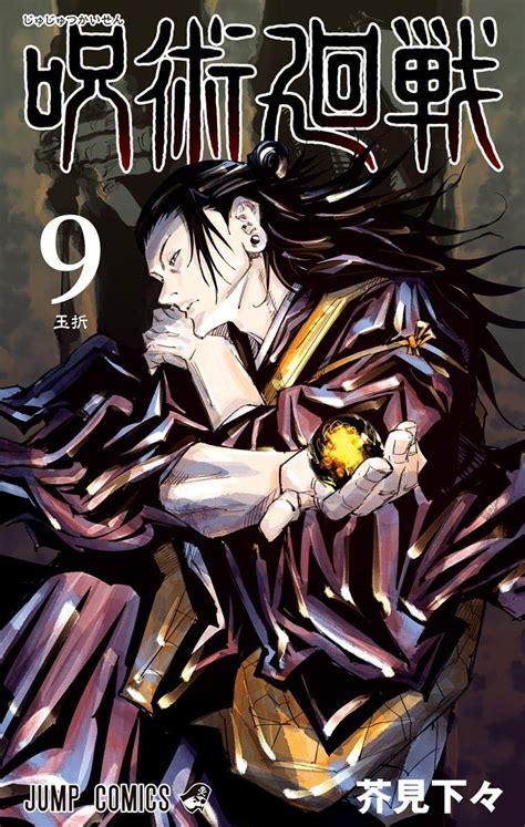 volume  jujutsu kaisen wiki fandom