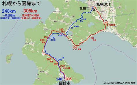 札幌 から 函館