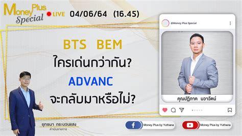 BTS BEM ใครเด่นกว่า? ADVANC จะกลับมารอบนี้หรือไม่? คุณ ...
