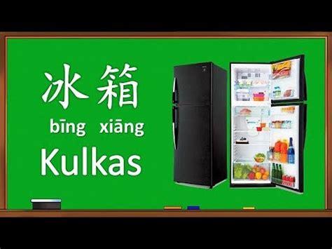 peralatan elektronik dapur belajar nama peralatan dapur dalam bahasa mandarin youtube