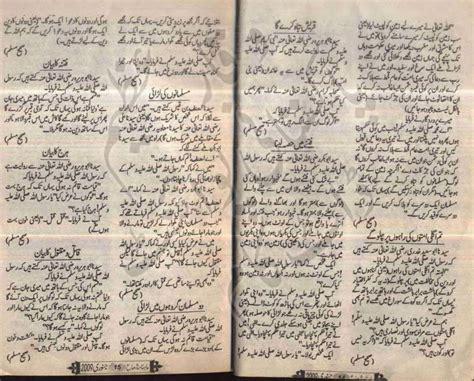 Kitab Dost Shuaa Digest January 2009 Online Reading