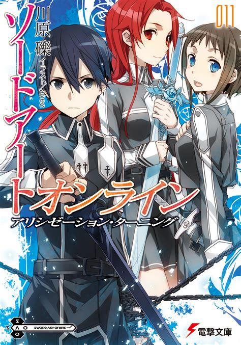 sao light novel sword light novel volume 11 sword wiki