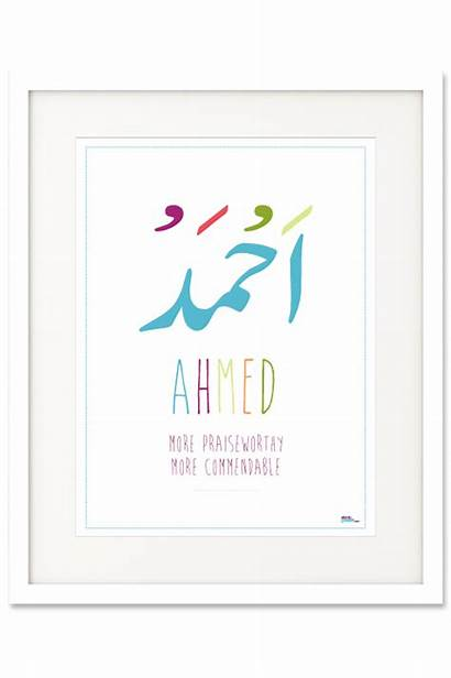 Arabic Frame Ahmed Boy Names Born Islamic