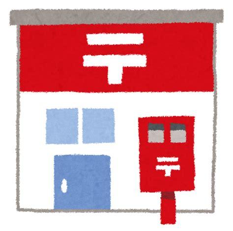 郵便イラスト無料 に対する画像結果