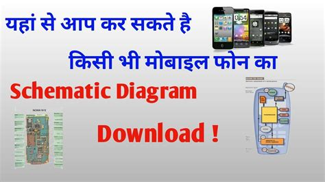 How Download Mobile Pcb Schematic Diagram Service
