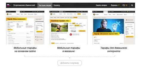 Beeline online store layouts