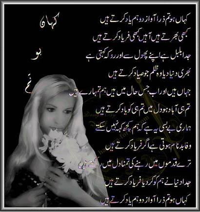 Ho Tum Zara Urdu Awaaz Poetry Kahaan