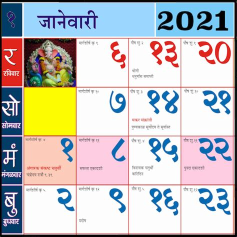 Avaiable in app and pdf. 2019 Marathi Calendar Kalnirnay 2021 | Printable March
