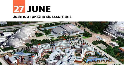 27 มิถุนายน วันสถาปนา มหาวิทยาลัยธรรมศาสตร์ (2021) 💡 Aloccw 💡