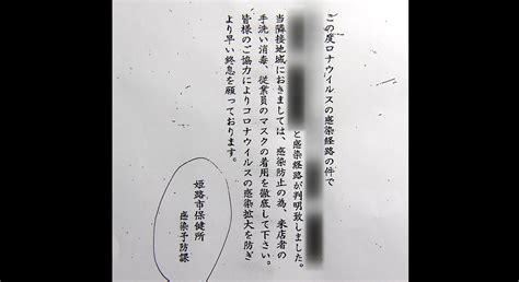 姫路 市 の コロナ 感染 者 数