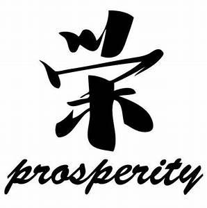 Prosperity Japanese Symbol Uppercase Vinyl Living Wall ...
