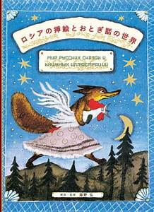 Russian Children's Book Illustrations and Fairy Tales ...