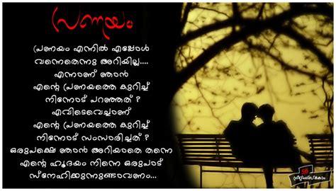 malayalam love quotes pranayam quotes