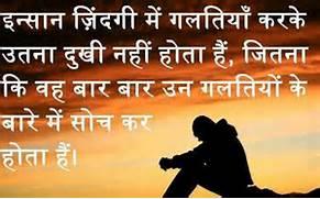 Galtiya Hindi Quote - TimepassIndia  Sweet Quotes On Life In Hindi