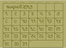 Calendar September 2019 Gujarati - calendarios HD