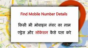 Kisi Bhi Mobile Number Ka Name Address Location Pata Kaise ...