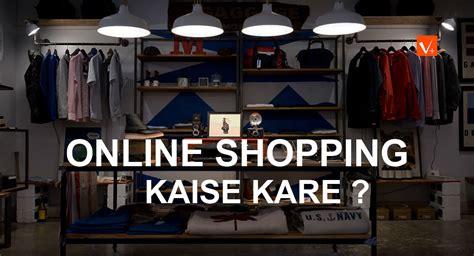 Online-shopping-kaise-kare