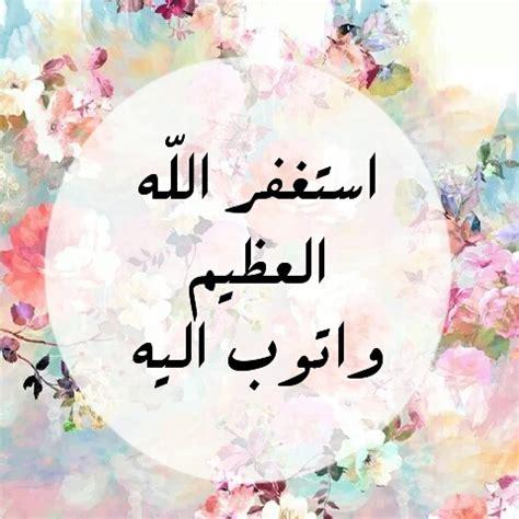mag cuisine gifs islamiques صور أستغفر الله العظيم mon mag